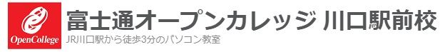 富士通オープンカレッジ 川口駅前校