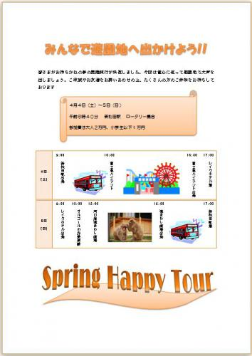 Spring Happy Tour