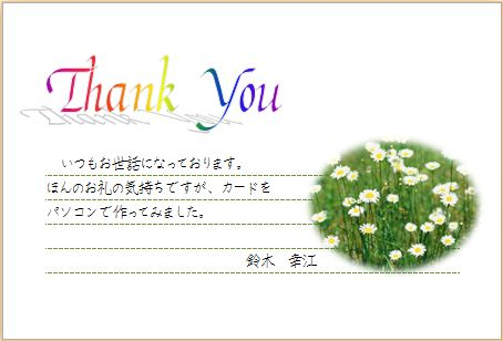 Thank You カード